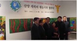사)국제청년환경연합회 제 2대 정무신회장과 '아티스트' 아델라 정은 재능기부  협약식 개최