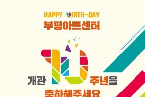 '부평아트센터의 10주년을 축하해주세요!'