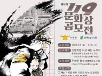 """인천공단소방서,""""119문화상 작품 공모전 홍보"""""""