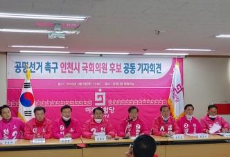 """유정복 """"민주당, 허위경력‧투기의혹 4명 사퇴시켜라"""""""