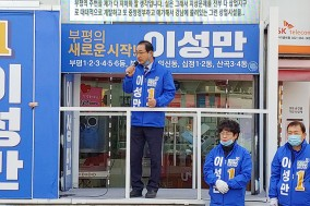 이성만 민주당 부평갑 후보, 거리 유세 한 표 호소