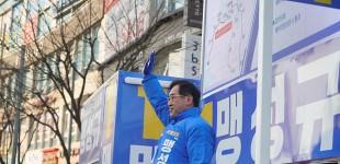 맹성규 후보, 남동갑 총선 출정식으로 본격적인 선거운동 돌입